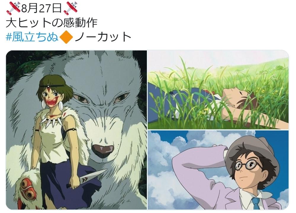 日テレ「金曜ロードショー」3週連続でスタジオジブリ作品を放送!