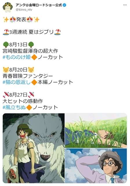 日テレ「金曜ロードショー」3週連続でスタジオジブリ作品を放送! 8/13『もののけ姫』、8/20『猫の恩返し』、8/27『風立ちぬ』をお届け-1