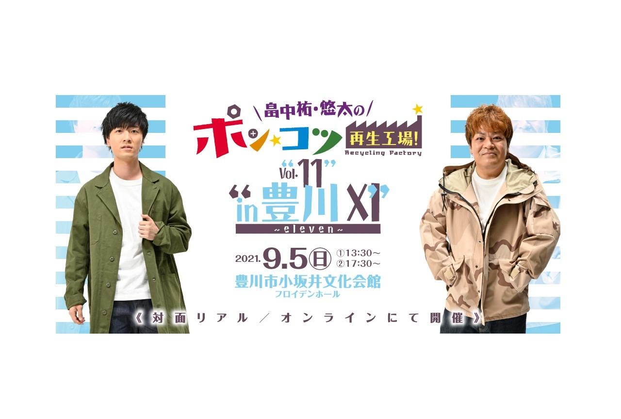 『畠中祐・悠太のポン☆コツ再生工場!』イベントチケットが7/24(土)発売!