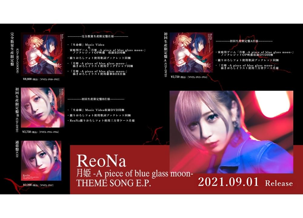 ReoNaの「月姫 -A piece of blue glass moon- THEME SONG E.P.」ジャケ写解禁!