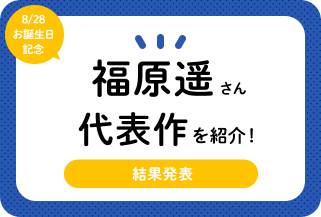 声優・福原遥さん、アニメキャラクター代表作まとめ(2021年版)