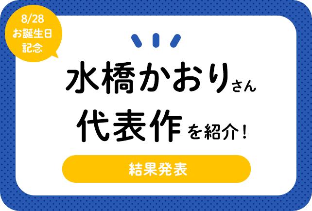 声優・水橋かおりさん、アニメキャラクター代表作まとめ(2021年版)
