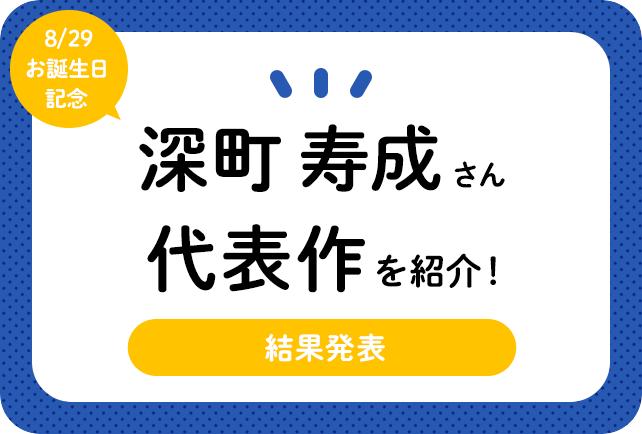 声優・深町寿成さん、アニメキャラクター代表作まとめ(2021年版)