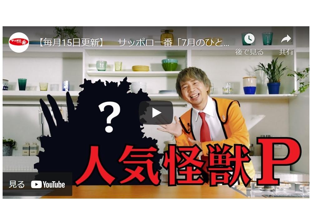 声優・諏訪部順一による、サッポロ一番レシピ動画公開!