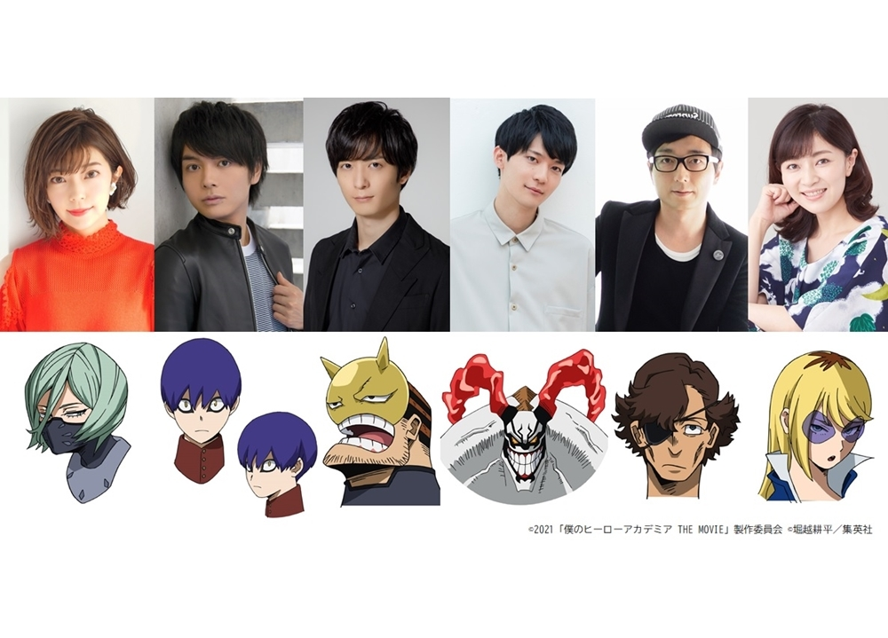 アニメ映画『ヒロアカ』第3弾、追加声優に伊瀬茉莉也ら6名決定!