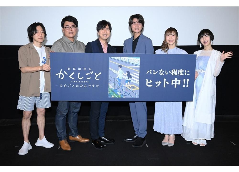 『劇場編集版 かくしごと』声優・神谷浩史ら登壇の舞台挨拶公式レポ到着!