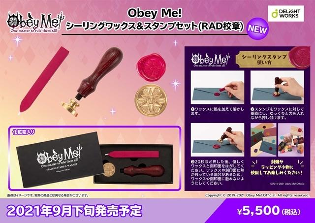 『Obey Me!(オベイミー)』グッズが当たるTwitterキャンペーンを開催|対象はRAD校章メタルバッジ、シーリングワックス&スタンプセット、アクリルスタンドフィギュア7種セットの3商品!-4