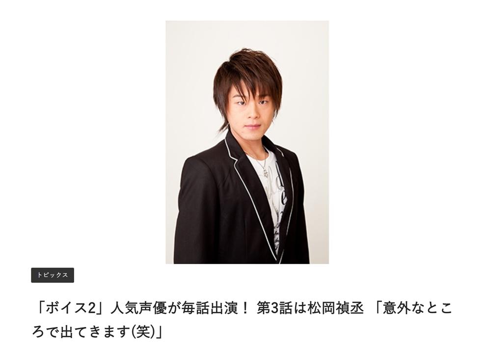 声優・松岡禎丞が、ドラマ『ボイスⅡ 110緊急指令室』第3話に出演決定!