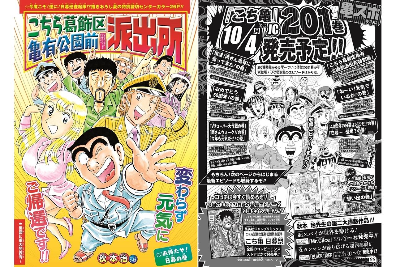 7月19日発売の「週刊少年ジャンプ」に『こち亀』新作読切が掲載