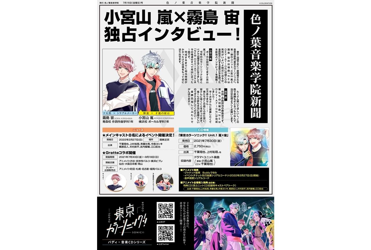 『東京カラーソニック!!』ニュース新聞最新号がアニメイトで公開