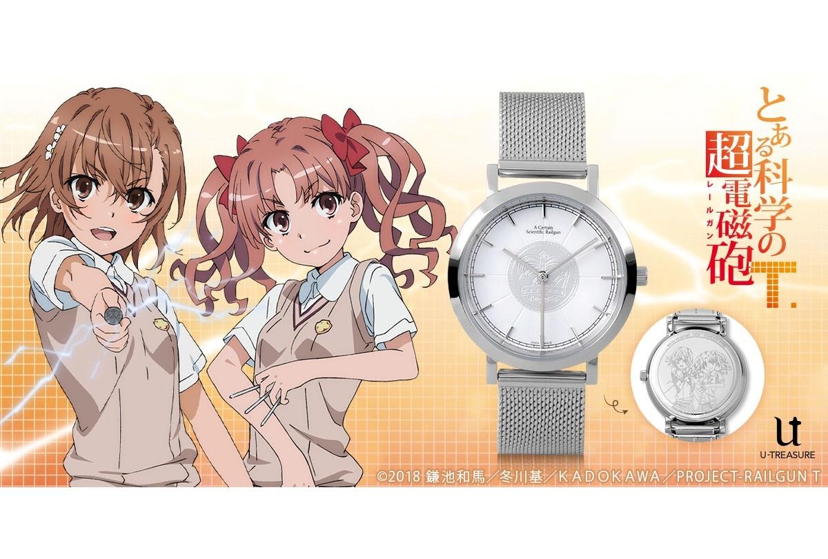 『とある科学の超電磁砲T』美琴と黒子をイメージした腕時計が登場