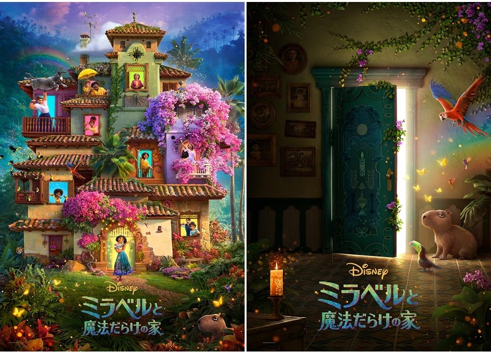 ディズニー最新作『ミラベルと魔法だらけの家』この冬に日本公開決定!