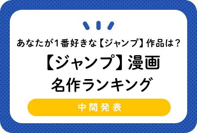 【ジャンプ】マンガ人気おすすめ名作ランキング【中間発表】
