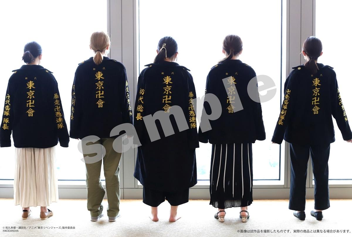 TVアニメ『東京リベンジャーズ』東京卍會の特攻服がルームウェアとなって登場