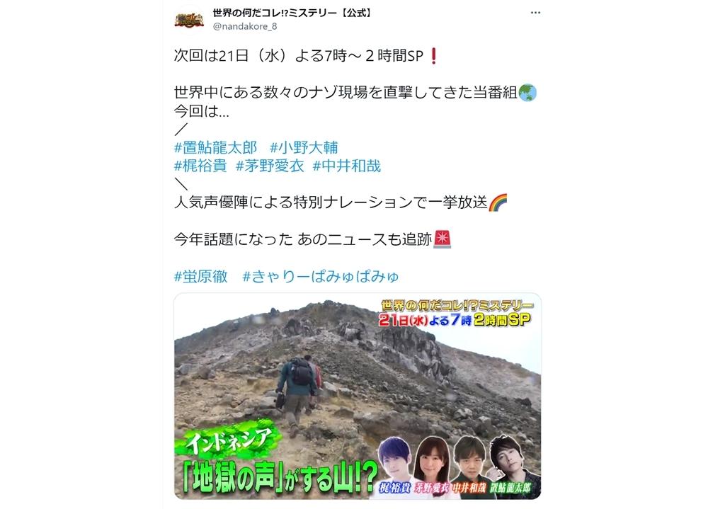 7/21放送『世界の何だコレ!?ミステリー』2時間SPに、声優の置鮎龍太郎らがナレーターとして出演決定!