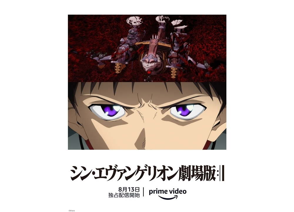 『シン・エヴァンゲリオン劇場版』日本でも8/13よりPrime Videoで独占配信決定!