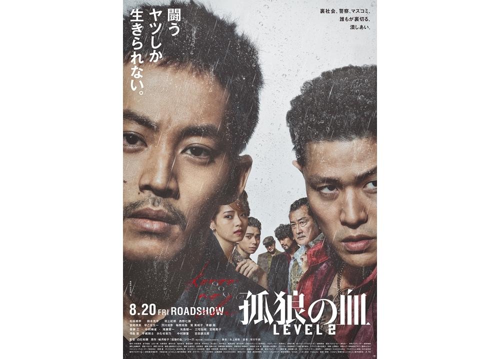 声優・津田健次郎が、映画『孤狼の血 LEVEL2』15秒スポットで、ナレーションを担当!