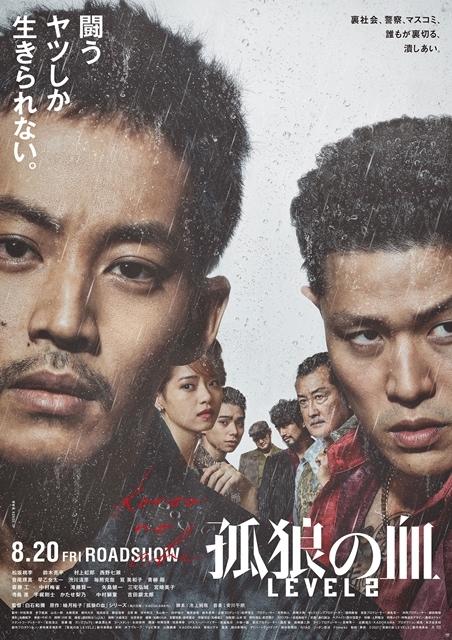 声優・津田健次郎さんが、映画『孤狼の血 LEVEL2』の15秒スポットで、ナレーションを担当! 2本の動画を公開-1