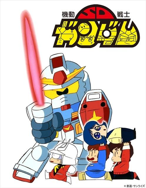 アニメ『SDガンダム』シリーズ3タイトルを収録した「SDガンダム Blu-ray コレクションボックス」が発売決定! トーク番組「みんなでSDガンダムを懐かしむLIVE配信」の生配信も決定!-2