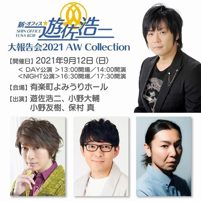 ラジオ「新・オフィス遊佐浩二」大報告会 2021 AW Collectionのイベントグッズが登場!