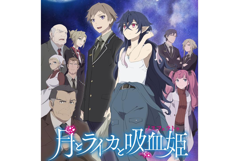 秋アニメ『月とライカと吸血姫』追加声優として井上喜久子、M・A・Oら発表