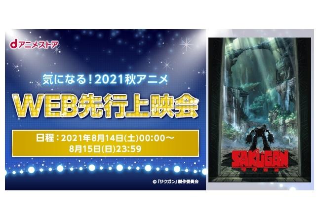 秋アニメ『サクガン』第1話がdアニメストアにて最速配信決定