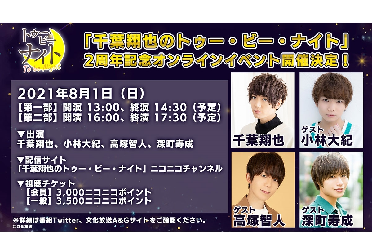 『千葉翔也のトゥー・ビー・ナイト』オンラインイベント 8/1開催決定