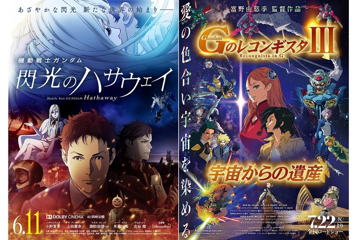 劇場版『Gのレコンギスタ Ⅲ』×『閃光のハサウェイ』半券キャンペーン開催