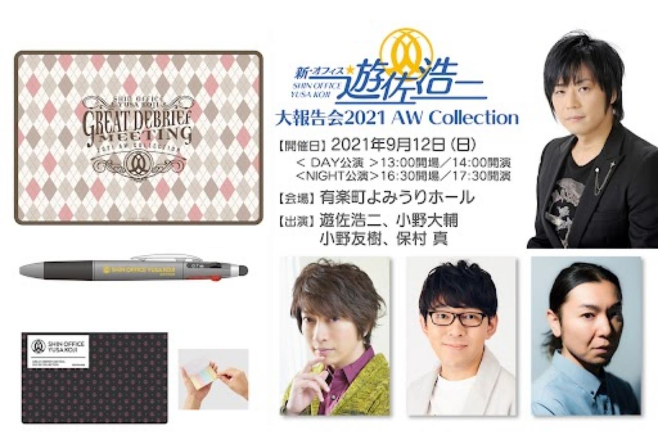 ラジオ「新・オフィス遊佐浩二」9/12開催イベントのグッズ登場