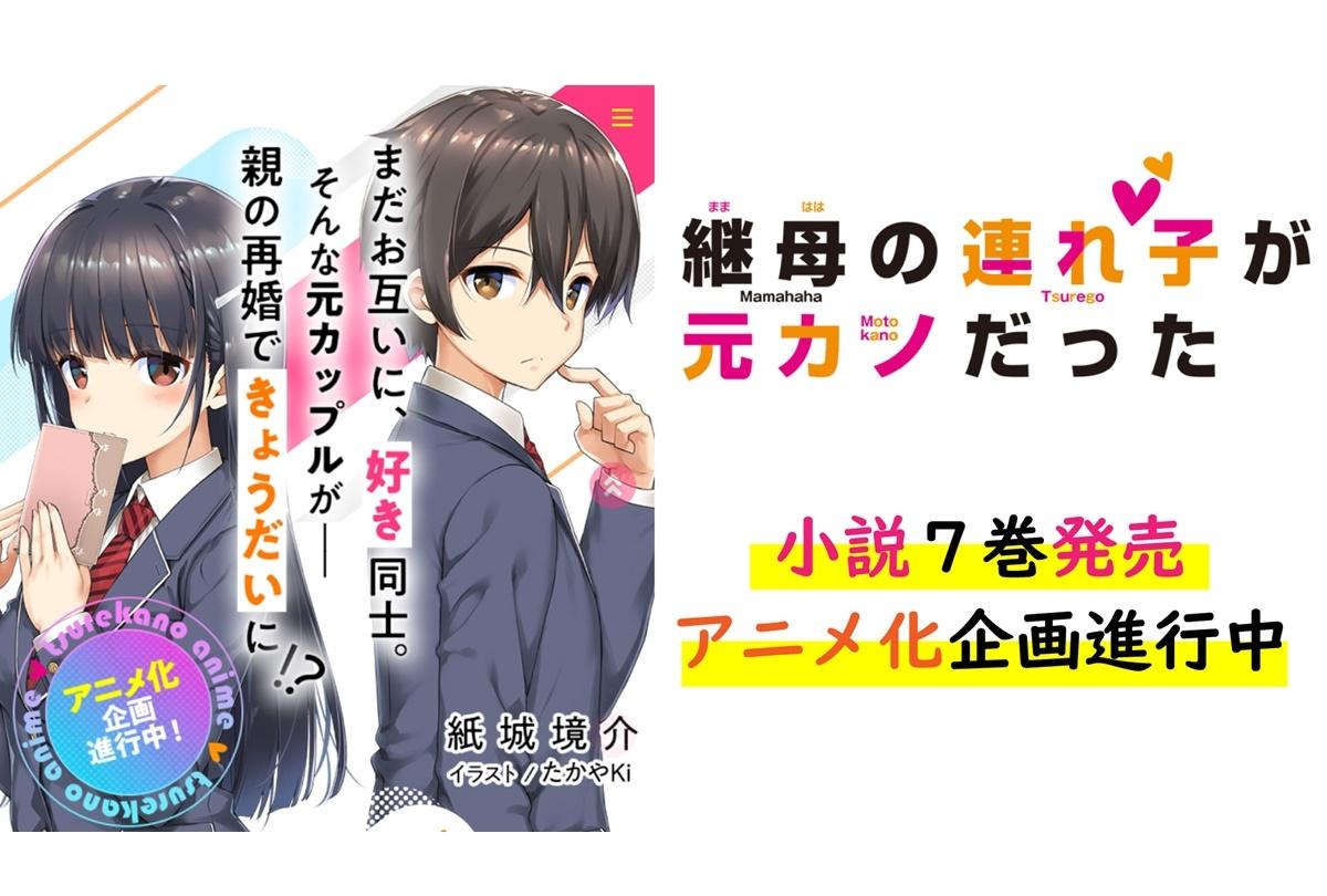 アニメ化企画進行中/『継母の連れ子が元カノだった』最新7巻 7/30発売