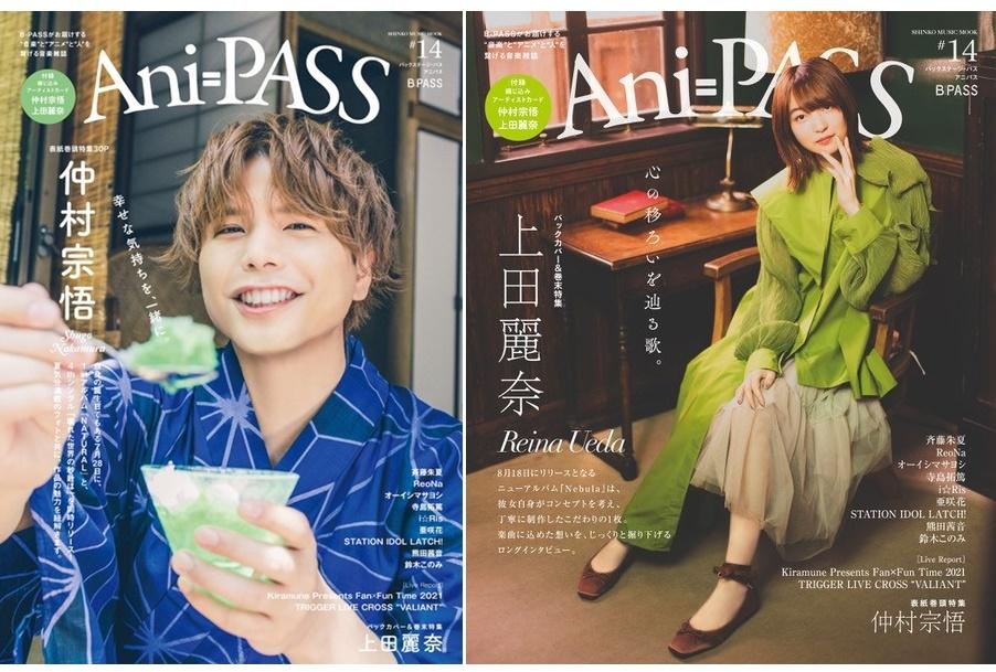 ムック「Ani-PASS #14」表紙巻頭に仲村宗悟/巻末特集に上田麗奈 登場