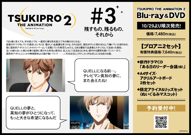 TSUKIPRO THE ANIMATIONの画像-3