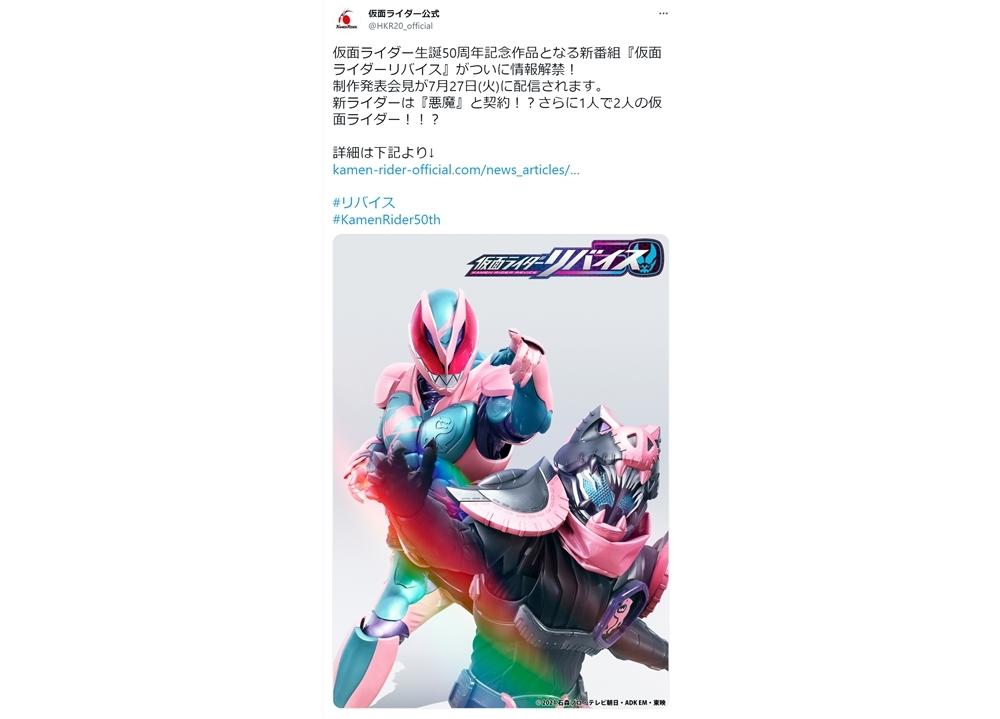 新番組『仮面ライダーリバイス』発表、悪魔・バイスの声は声優・木村昴が担当