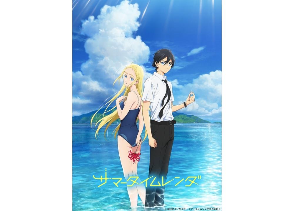 TVアニメ『サマータイムレンダ』放送時期は2022年を予定!