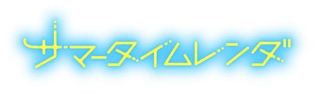 TVアニメ『サマータイムレンダ』放送時期は2022年を予定! ティザービジュアル&イントロダクションも公開-2