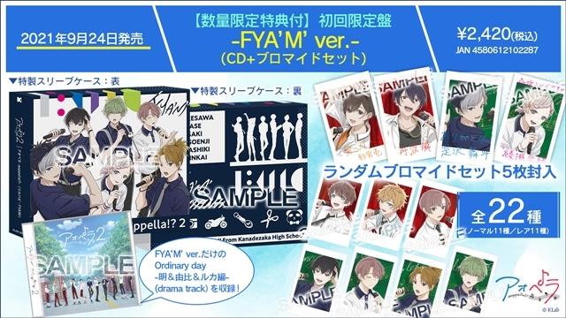 『アオペラ -aoppella!?-』第2弾CDが9月24日発売決定、初回限定盤はランダムブロマイドセット5枚封入! J-POPカバー「天体観測」MVも公開-6