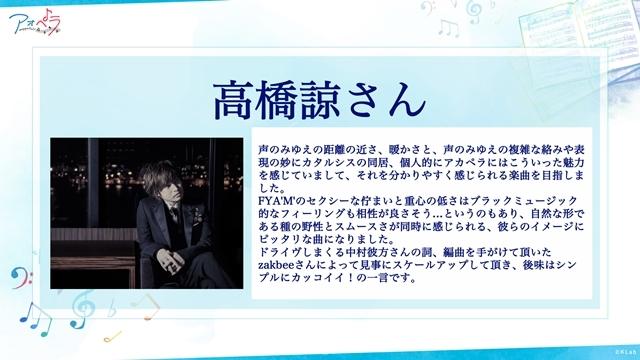 『アオペラ -aoppella!?-』第2弾CDが9月24日発売決定、初回限定盤はランダムブロマイドセット5枚封入! J-POPカバー「天体観測」MVも公開-9