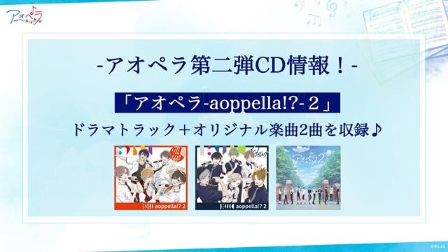 『アオペラ -aoppella!?-』第2弾CDが9月24日発売決定、初回限定盤はランダムブロマイドセット5枚封入! J-POPカバー「天体観測」MVも公開-4