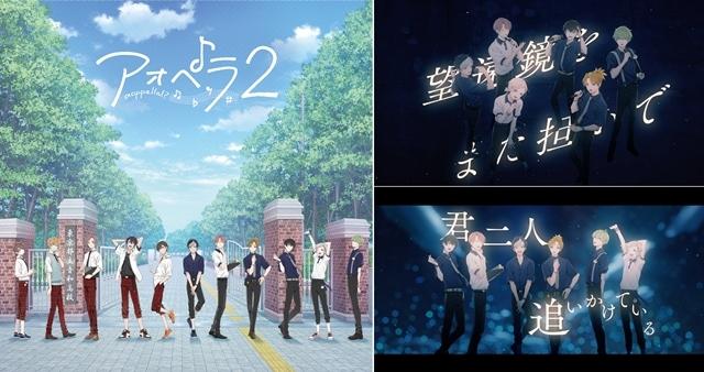 『アオペラ -aoppella!?-』第2弾CDが9月24日発売決定、初回限定盤はランダムブロマイドセット5枚封入! J-POPカバー「天体観測」MVも公開-1