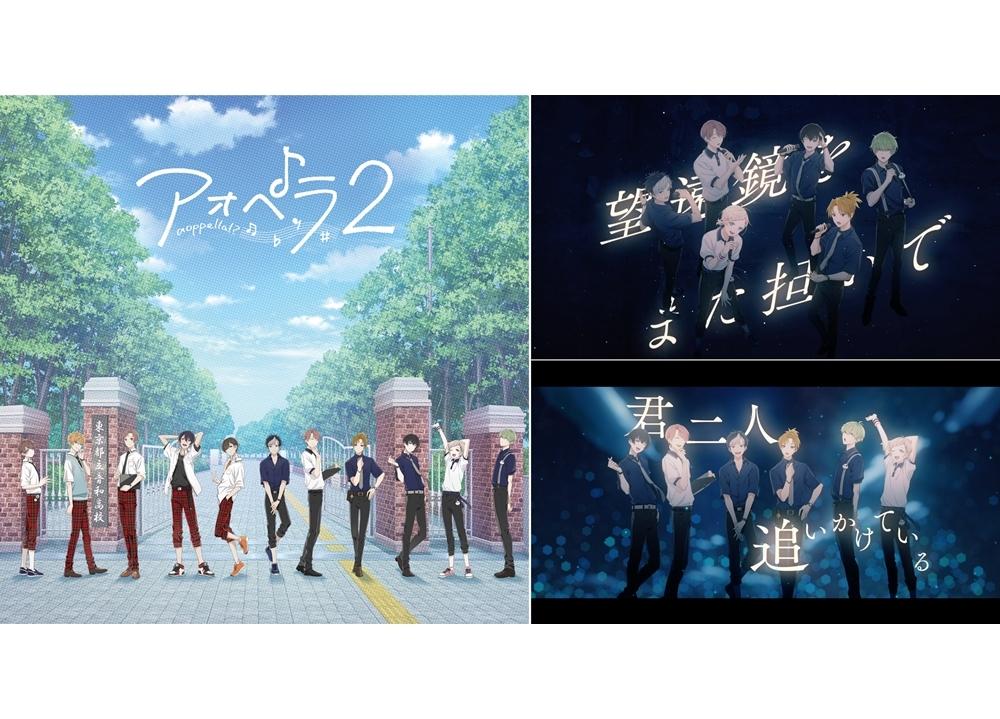 『アオペラ -aoppella!?-』第2弾CDが9/24発売決定、J-POPカバー「天体観測」MV公開