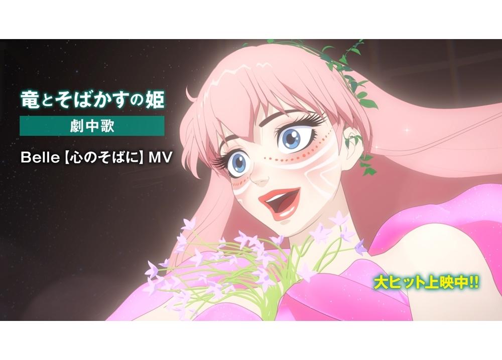 アニメ映画『竜とそばかすの姫』歌姫・Belleの劇中歌「心のそばに」MV公開!