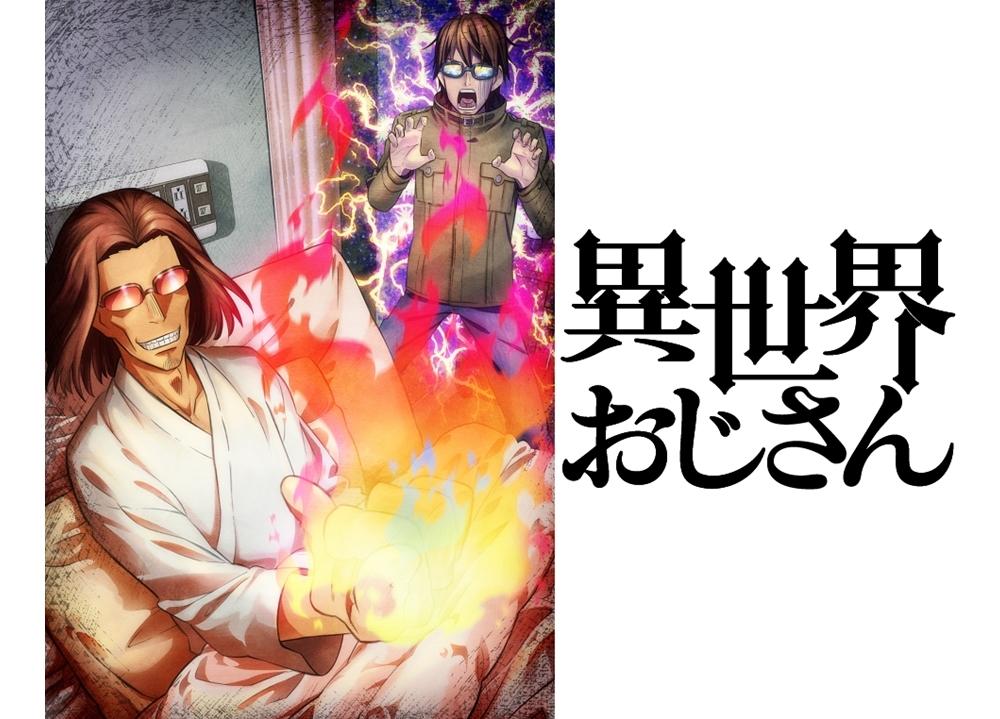 『異世界おじさん』アニメ化ティザービジュアル公開!