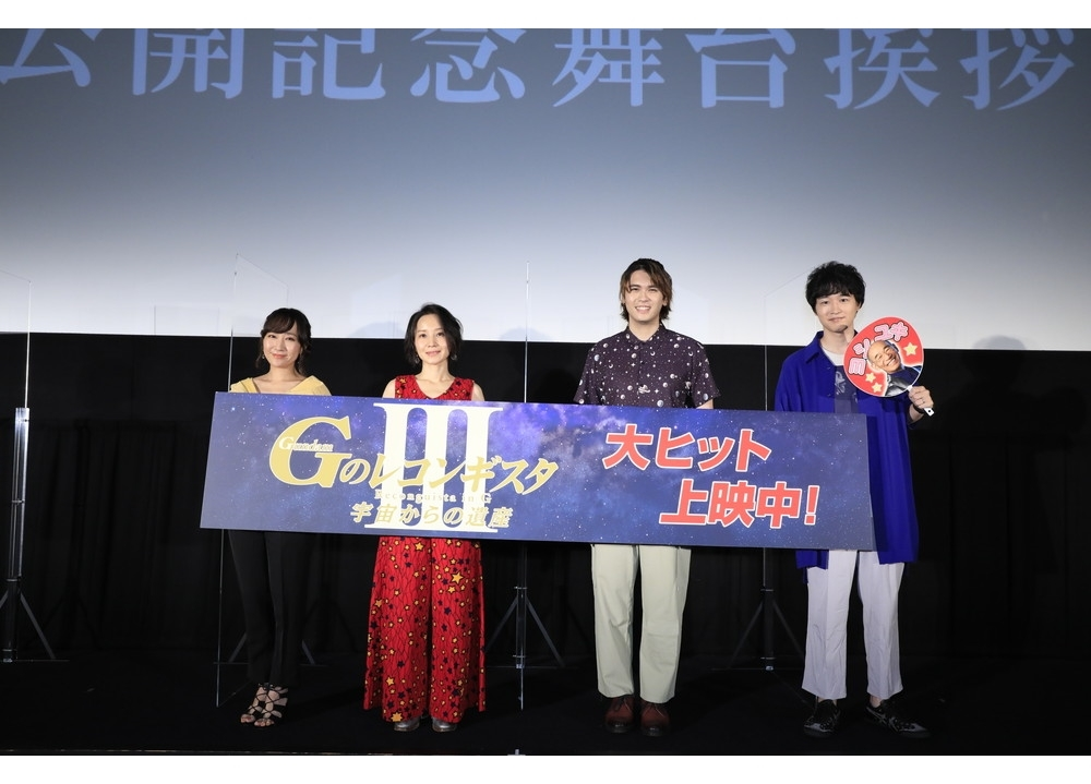 劇場版『G-レコ Ⅲ』声優の石井マークらの舞台挨拶より公式レポ到着!