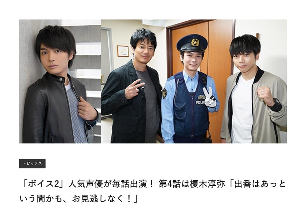 声優・榎木淳弥が、ドラマ『ボイスⅡ 110緊急指令室』第4話に出演決定!
