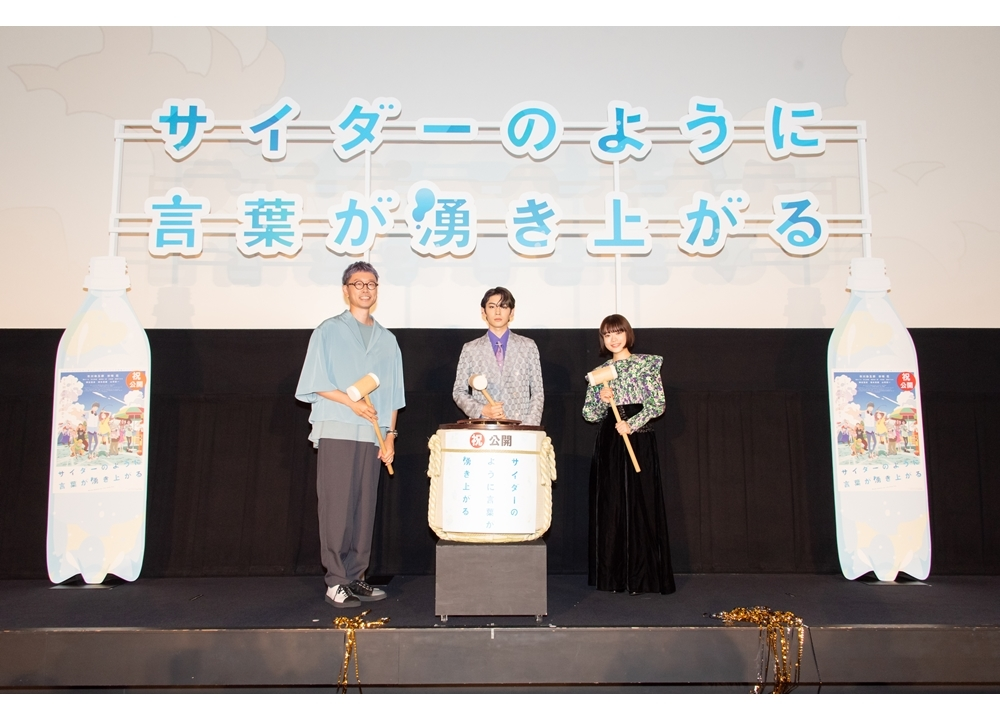 アニメ映画『サイダーのように言葉が湧き上がる』初日舞台挨拶の公式レポ到着!
