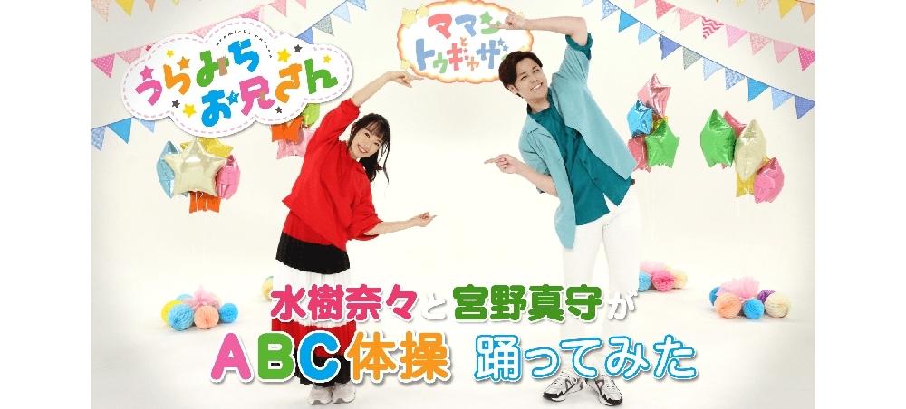 夏アニメ『うらみちお兄さん』声優の水樹奈々と宮野真守が「ABC体操」ダンス動画を公開!