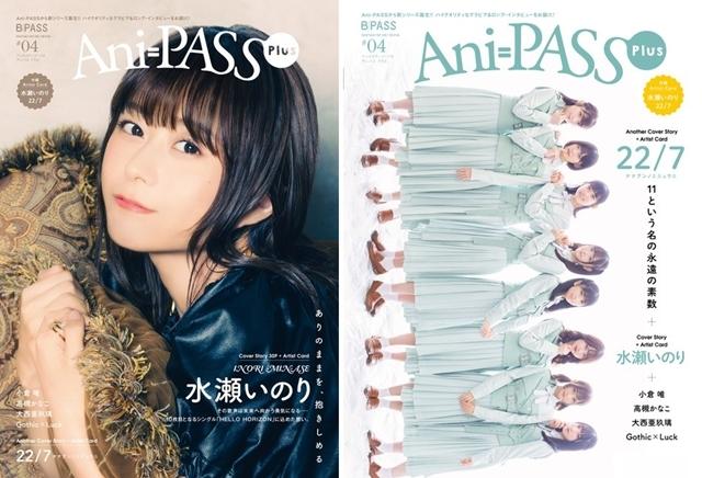声優・水瀬いのりさん表紙で『Ani-PASS Plus #04』7月28日発売! バックカバーは話題のグループ「22/7」、アニメイト特典は水瀬さんのポストカード-1