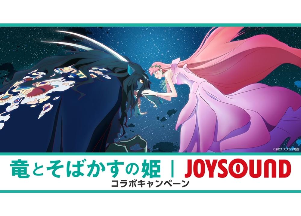 アニメ映画『竜とそばかすの姫』×JOYSOUNDコラボキャンペーンがスタート!
