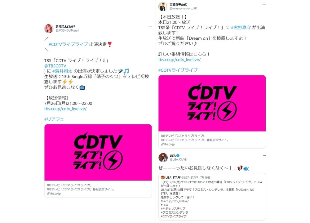 声優の蒼井翔太・宮野真守、歌手のLiSAが、7/26放送『CDTVライブ!ライブ!』出演決定!