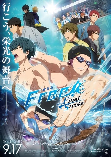 『劇場版 Free!-the Final Stroke-』特報第2弾&第2弾ムビチケ情報解禁! 気になるストーリーも明らかにの画像-1